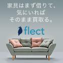 【ディノス】購入検討型家具レンタルサービスflect(フレクト)