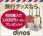 トラベル・旅行グッズ特集 - ディノス オンラインショップ