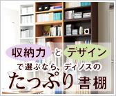収納力とデザインで選ぶならディノスのたっぷり書棚