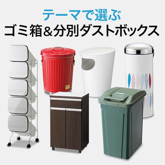 ゴミ箱&分別ダストボックス特集