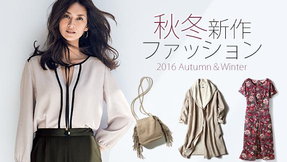 2016秋冬 新作ファッション