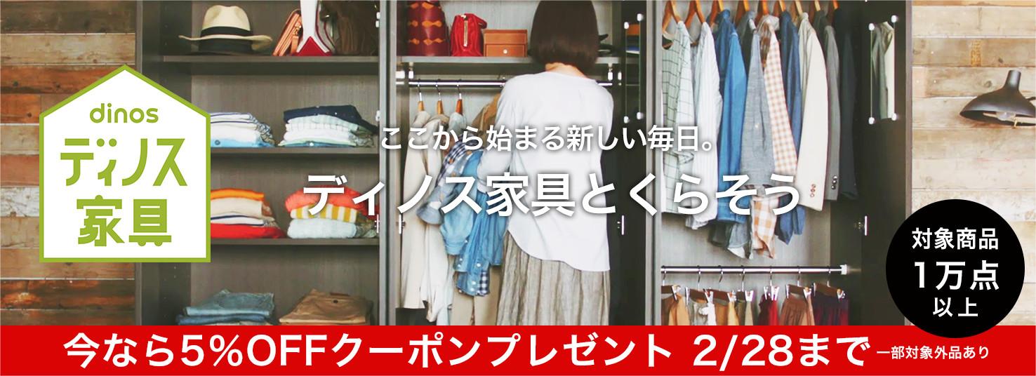 ディノス家具 家具を買うならディノス家具!便利なサービス&おトクなキャンペーンのご紹介