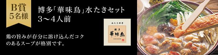 B賞 博多「華味鳥」  水たきセット(3~4人前)5名様