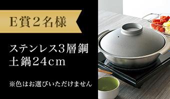 E賞 ステンレス3層鋼 土鍋24cm 2名様