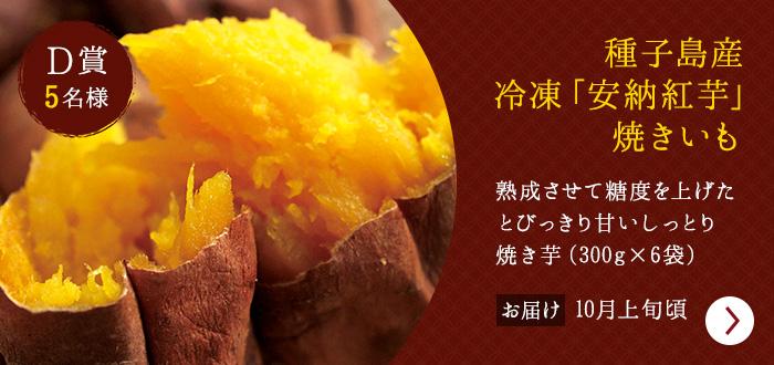 D賞 種子島産 冷凍「安納紅芋」焼きいも 5名様 お届け:10月上旬頃