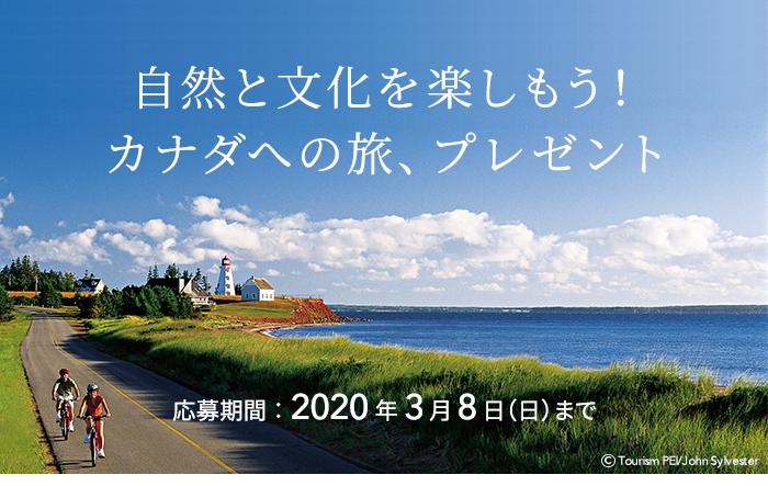 自然と文化を楽しもう!カナダへの旅、プレゼント