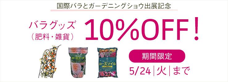 国際バラとガーデニングショウ出展記念 バラグッズ 肥料・雑貨 10%OFF!期間限定 5/24 火 まで