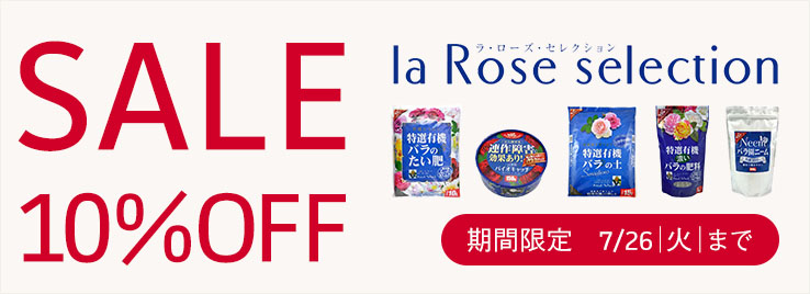 SALE 10%OFF la Rose selection 期間限定 7/26 火 まで