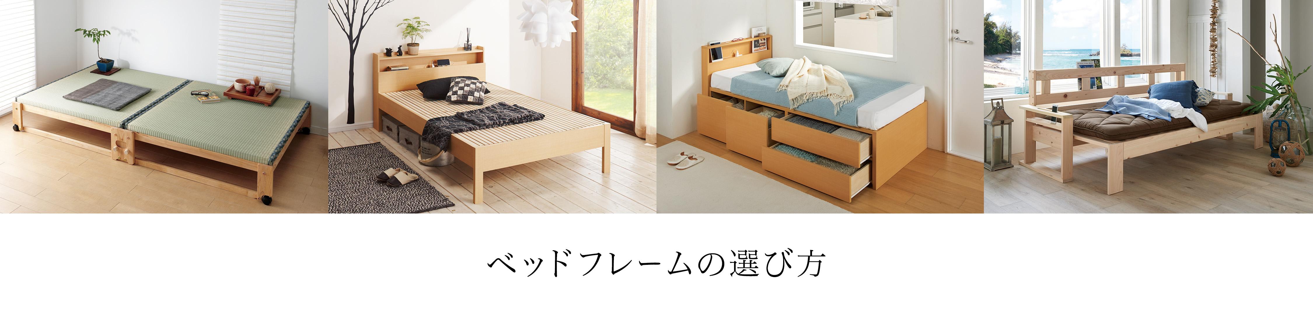 ベッドの選び方|暮らしに合わせた大きさ選びのポイントとフレームの種類