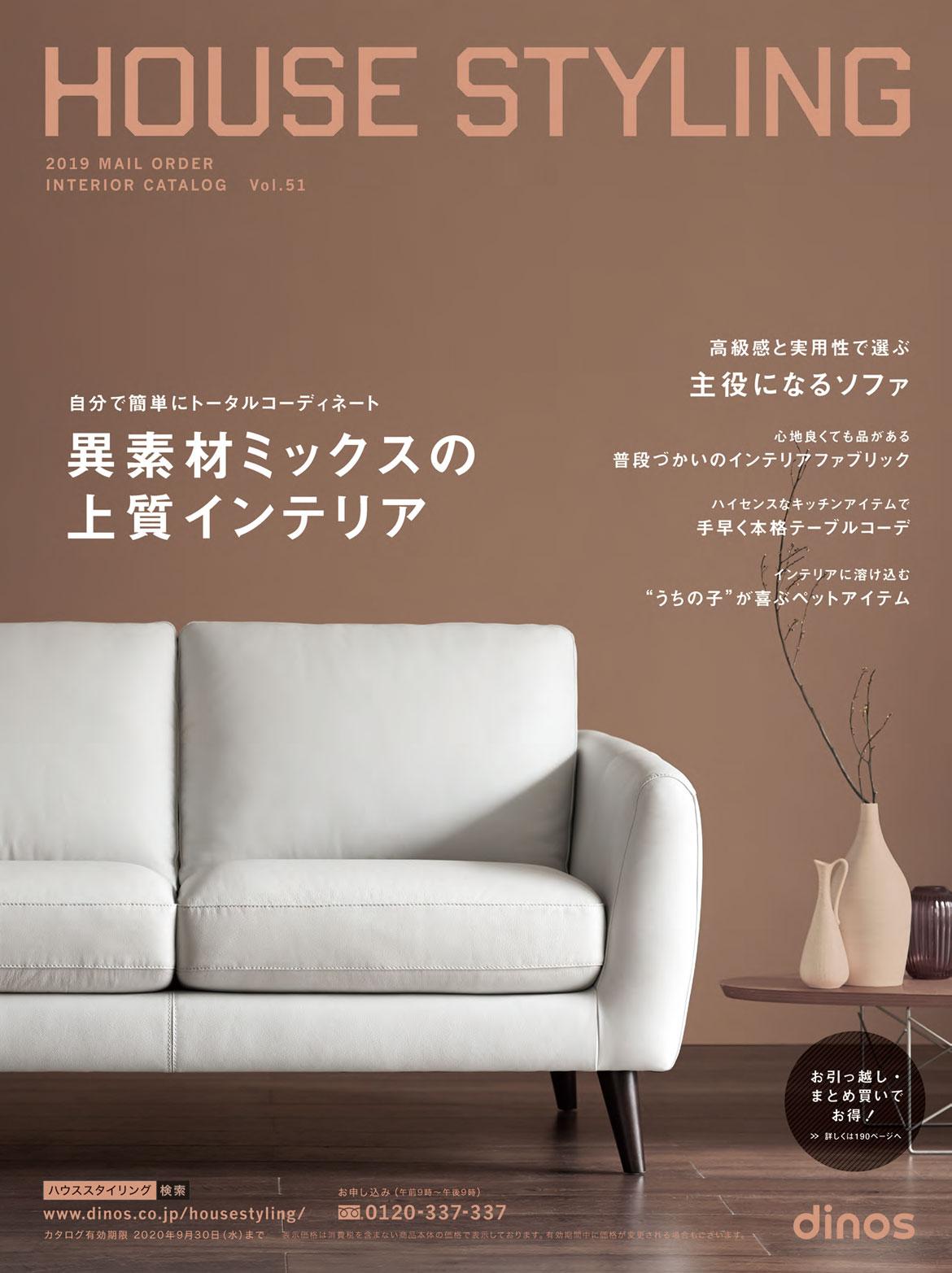 e1c8a054e0cd6 ハウススタイリング 2019秋冬号. 家具; インテリア