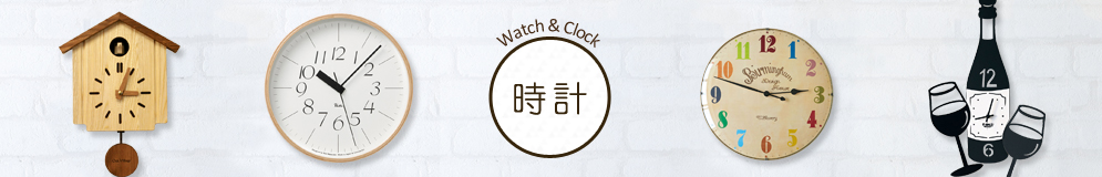 時計 Watch & Clock