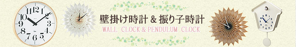 壁掛け時計&振り子時計 WALL CLOCK&PENDULUM CLOCK