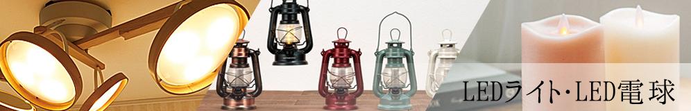 LEDライト・ LED電球