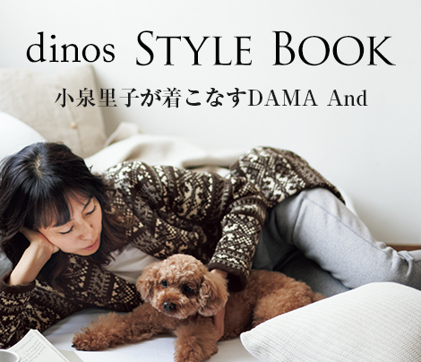 dinos STYLE BOOK 小林里子が着こなすDAMA And