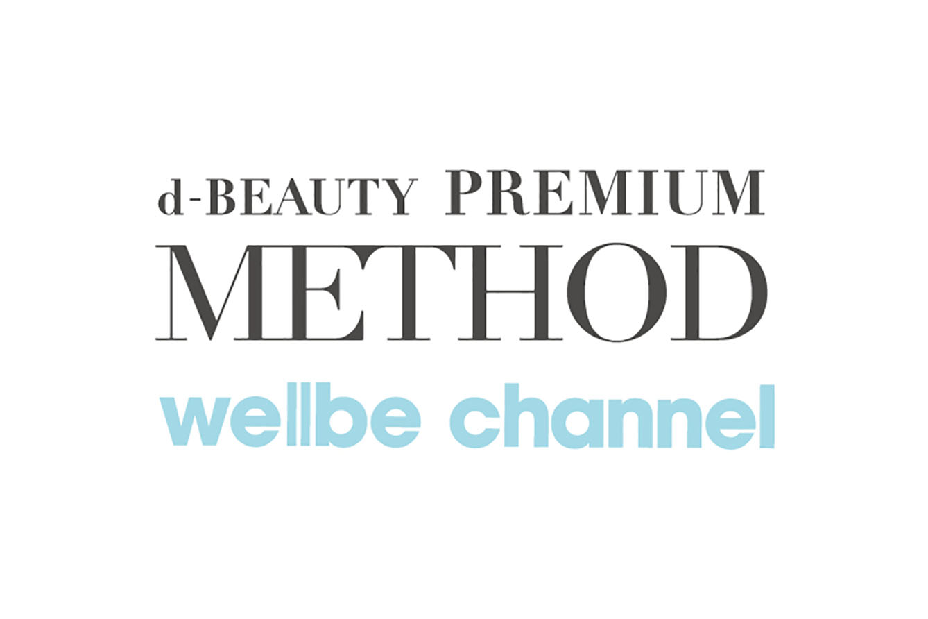 d-BEAUTY PREMIUM METHOD wellbe channel