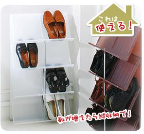 スリムシューズラック「靴が増えたら縦収納で!