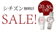CITIZEN腕時計SALE20~30%OFF