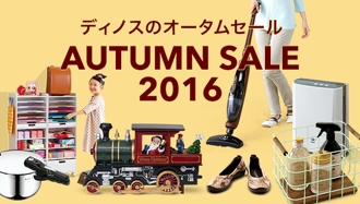 dinos AUTUMN SALE 2016
