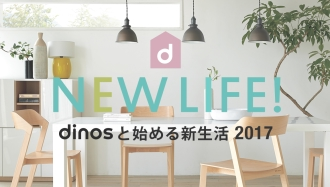 NEW LIFE! | dinosと始める新生活2017