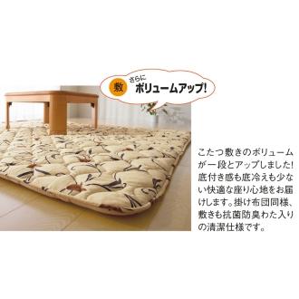長方形・超特大225×340cm 京都西川はっ水 ふっくらこたつシリーズ こたつ敷き(厚さ約4cm)