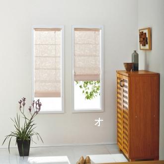 幅58×丈110cm 取付け簡単!小窓用シェード