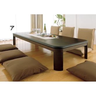 楢ラウンドデザインこたつテーブル 長方形・幅150×奥行80cm