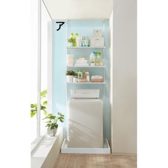 防水パンにおさまる。省スペース洗濯機ラック 標準タイプ・棚3段