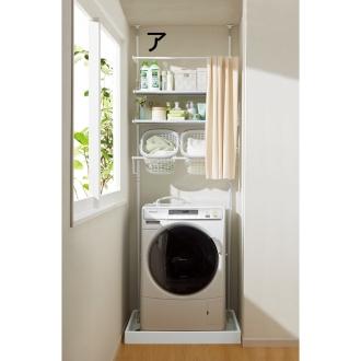 防水パンにおさまる。省スペース洗濯機ラック 標準タイプ・棚2段バスケット2個・カーテン付き