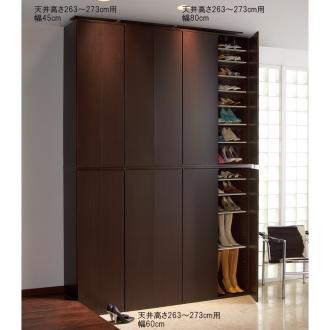 並べても使える 突っ張り式ユニットシューズボックス 天井高さ264~274cm用・幅80cm[紳士靴対応]