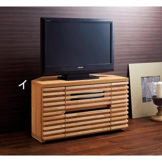 隠しキャスター付き天然木格子コーナーテレビ台幅90cm