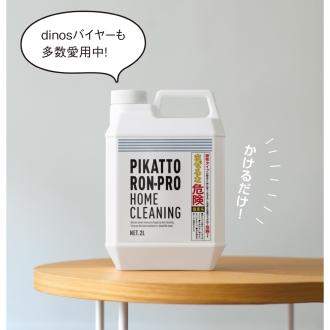 業務用 強力パイプ洗浄剤「ピカットロンプロ」 4L(2L×2本)