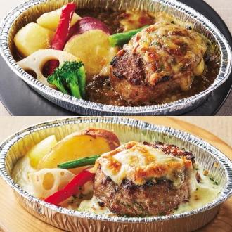 ディノス オンラインショップ「キッチン飛騨」肉バーグ焼きカレー&肉バーググラタンセット