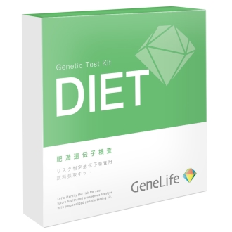 GeneLife 肥満遺伝子検査キット