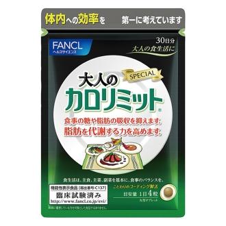 ディノス オンラインショップFANCL/ファンケル 大人のカロリミット(R) お得な約90日分【機能性表示食品】