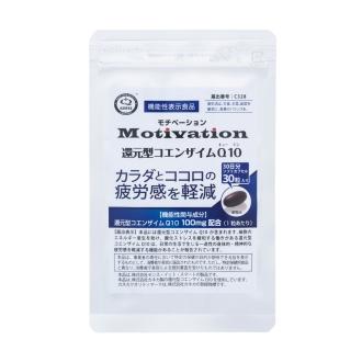 モチベーション 還元型コエンザイムQ10(キューテン) 30日分【機能性表示食品】