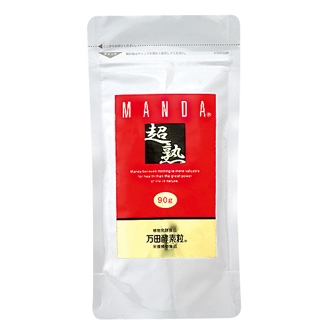 万田酵素「超熟」 粒状90g(約260粒) 詰替用パウチ