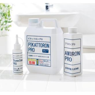 業務用洗剤 いいとこ取り3点セットプロ 標準3点セット ホワイトラベル