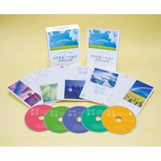 ヘルスケアのためのリラクセーション・クラシック Relaxation Classic for Health Care CD5枚組