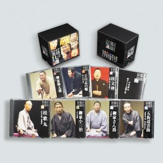 ディノス オンラインショップ〜平成の落語名演〜当代名作落語長講七選 CD7枚組+特典CD1枚