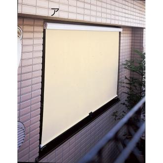 日よけスクリーン ラピード 丈140cm