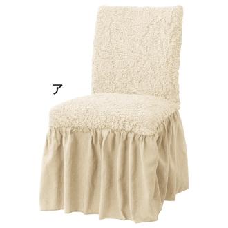イタリア製フィットカバー[ブックレ] チェアカバー同色2枚 スカートタイプ
