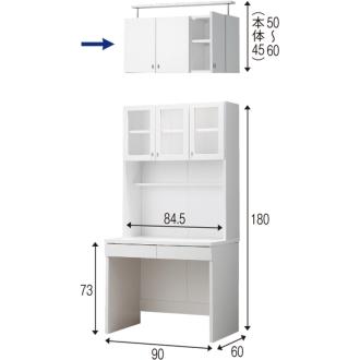 親子で使える棚板がっちり壁面ユニットデスクシリーズ 上置き・幅90cmハイタイプ