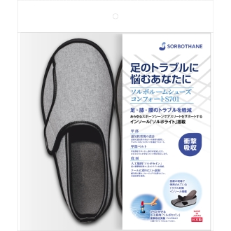 Sorbo Room Shoes Comfort S701 / insole Sorbo light mounted / Made in Japan