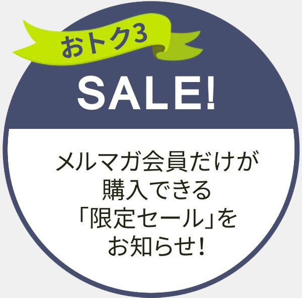 メルマガ会員だけが購入できる限定セールをお知らせ!