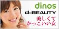 ディノス オンラインショップ d-BEAUTY