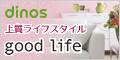 ディノス オンラインショップ good Life