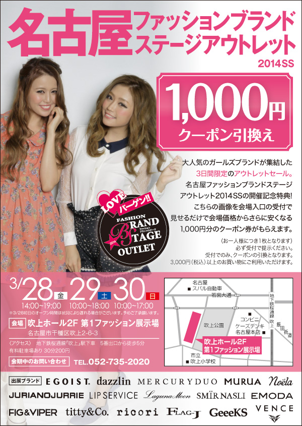 Nagoya coupons