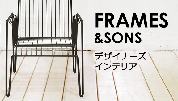 FRAMES&SONS�i�t���[���Y�E�A���h�E�T���Y�j