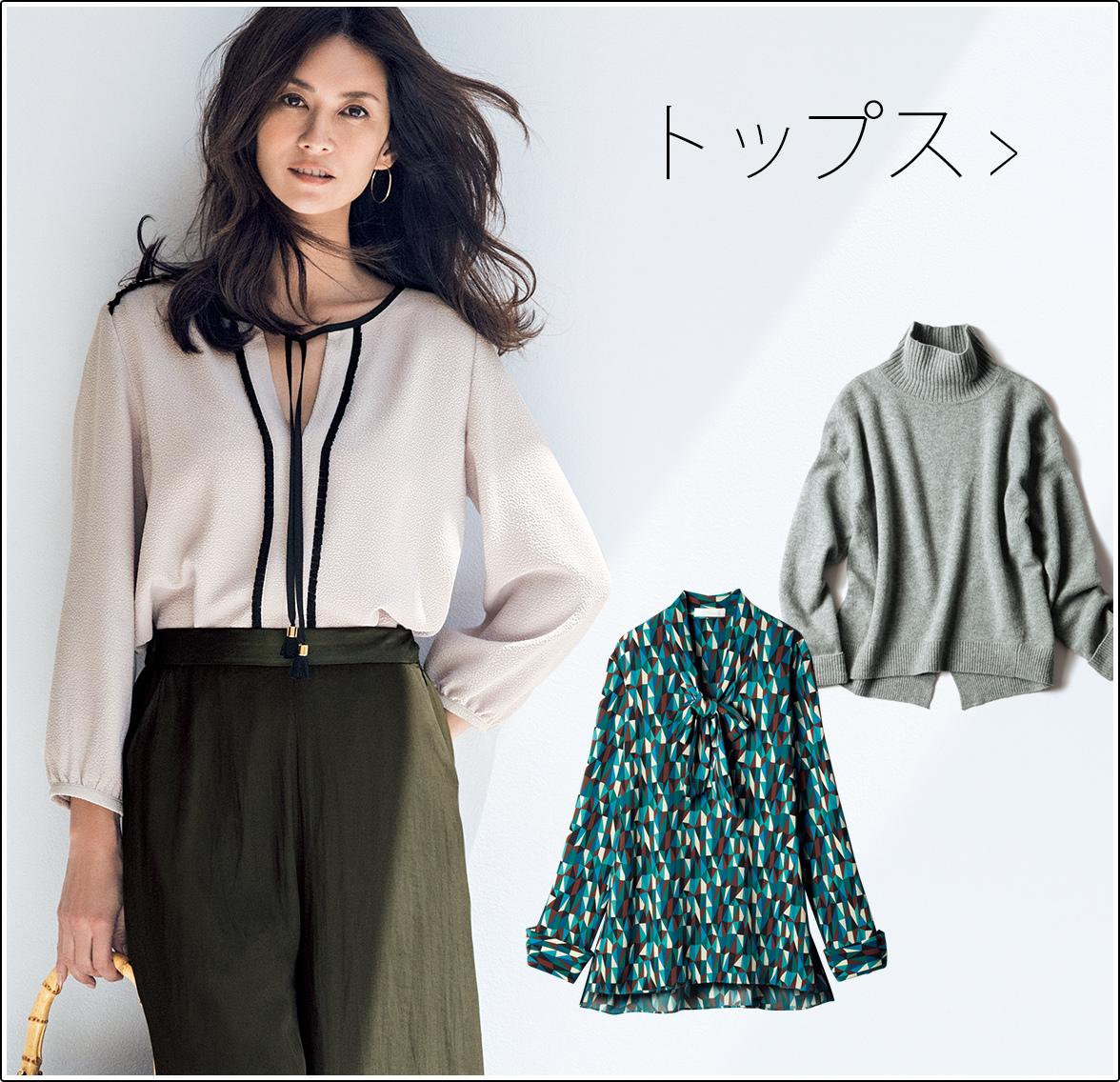 2016年秋冬の最新ファッションカタログから、NEWアイテムをご紹介! きちんと感と女らしさが香る大人のワードローブで、今年の秋冬 スタイルを鮮度アップさせて♪