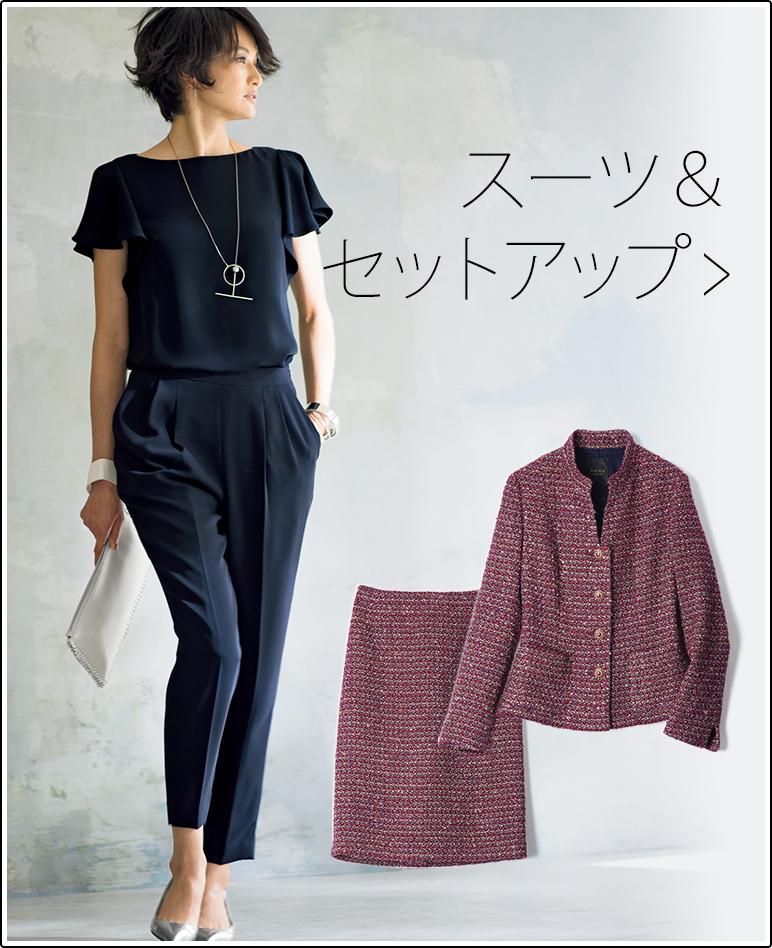 コート&ジャケット · スーツ&セットアップ